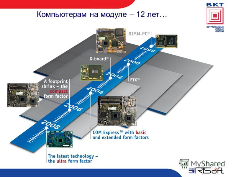 Компьютерам на модуле – 12 лет… 8