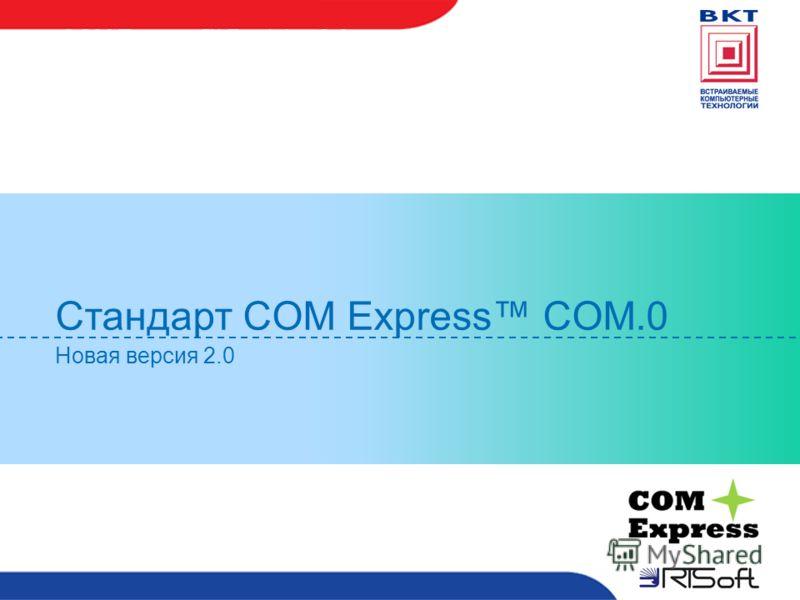 Стандарт COM Express COM.0 COM Express Revision 2.0 Новая версия 2.0