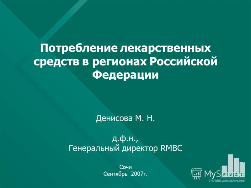 Потребление лекарственных средств в регионах Российской Федерации Денисова М. Н. д.ф.н., Генеральный директор RMBC Сочи Сентябрь 2007г.