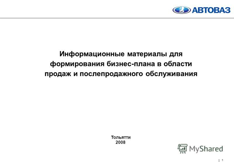 1 Информационные материалы для формирования бизнес-плана в области продаж и послепродажного обслуживания Тольятти 2008