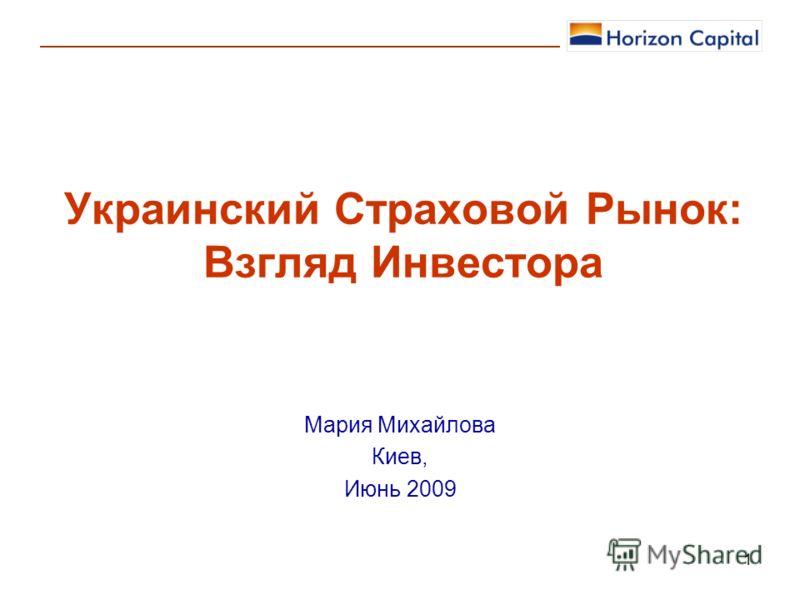 1 Украинский Страховой Рынок: Взгляд Инвестора Мария Михайлова Киев, Июнь 2009