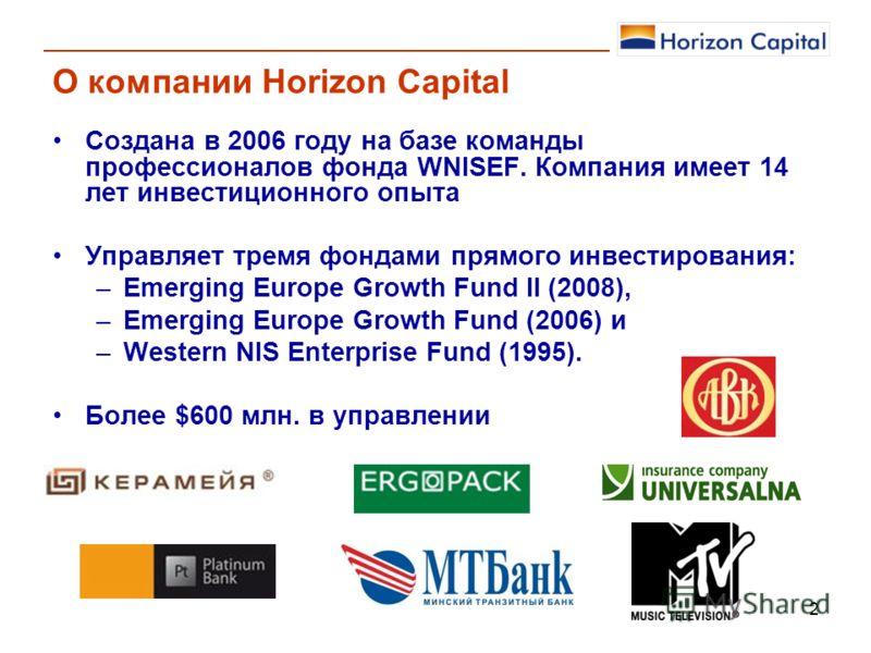 2 О компании Horizon Capital Создана в 2006 году на базе команды профессионалов фонда WNISEF. Компания имеет 14 лет инвестиционного опыта Управляет тремя фондами прямого инвестирования: –Emerging Europe Growth Fund II (2008), –Emerging Europe Growth