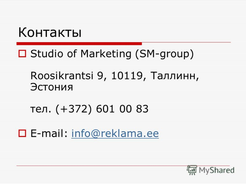 Контакты Studio of Marketing (SM-group) Roosikrantsi 9, 10119, Таллинн, Эстония тел. (+372) 601 00 83 E-mail: info@reklama.eeinfo@reklama.ee