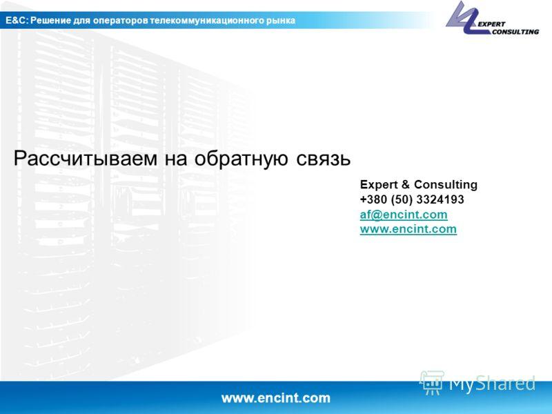www.encint.com E&C: Решение для операторов телекоммуникационного рынка Expert & Consulting +380 (50) 3324193 af@encint.com www.encint.com Рассчитываем на обратную связь