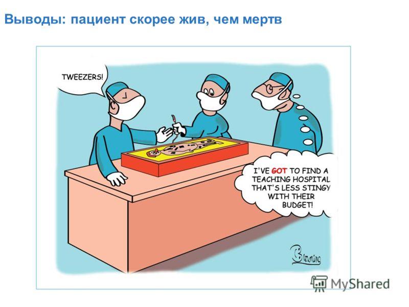 Выводы: пациент скорее жив, чем мертв