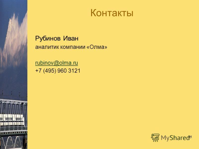 35 Контакты Рубинов Иван аналитик компании «Олма» rubinov@olma.ru +7 (495) 960 3121