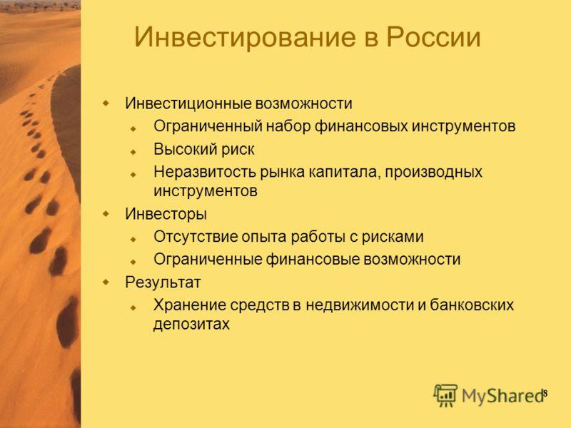 8 Инвестирование в России Инвестиционные возможности Ограниченный набор финансовых инструментов Высокий риск Неразвитость рынка капитала, производных инструментов Инвесторы Отсутствие опыта работы с рисками Ограниченные финансовые возможности Результ