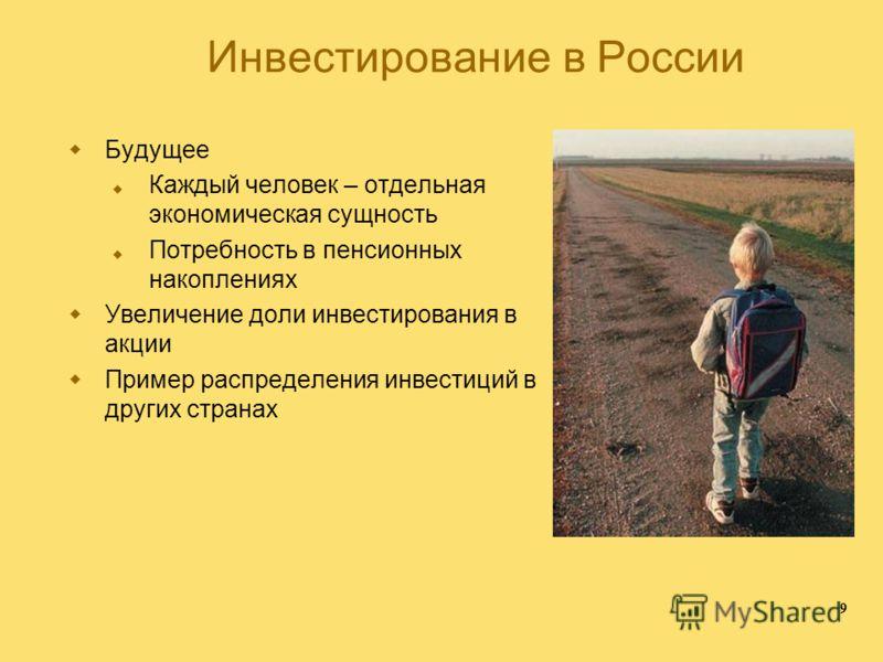 9 Инвестирование в России Будущее Каждый человек – отдельная экономическая сущность Потребность в пенсионных накоплениях Увеличение доли инвестирования в акции Пример распределения инвестиций в других странах