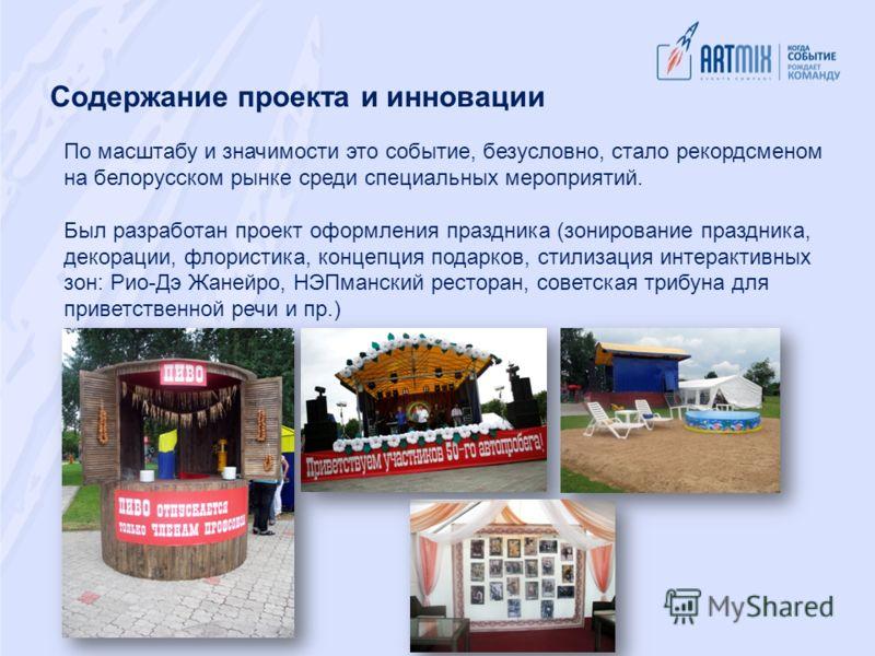 Содержание проекта и инновации По масштабу и значимости это событие, безусловно, стало рекордсменом на белорусском рынке среди специальных мероприятий. Был разработан проект оформления праздника (зонирование праздника, декорации, флористика, концепци
