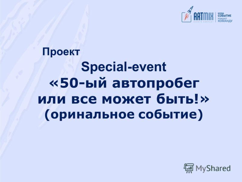 Special-event «50-ый автопробег или все может быть!» (оринальное событие) Проект
