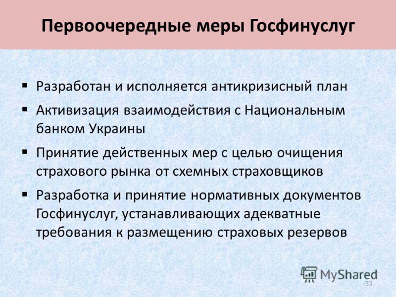 33 Первоочередные меры Гоcфинуслуг Разработан и исполняется антикризисный план Активизация взаимодействия с Национальным банком Украины Принятие действенных мер с целью очищения страхового рынка от схемных страховщиков Разработка и принятие нормативн