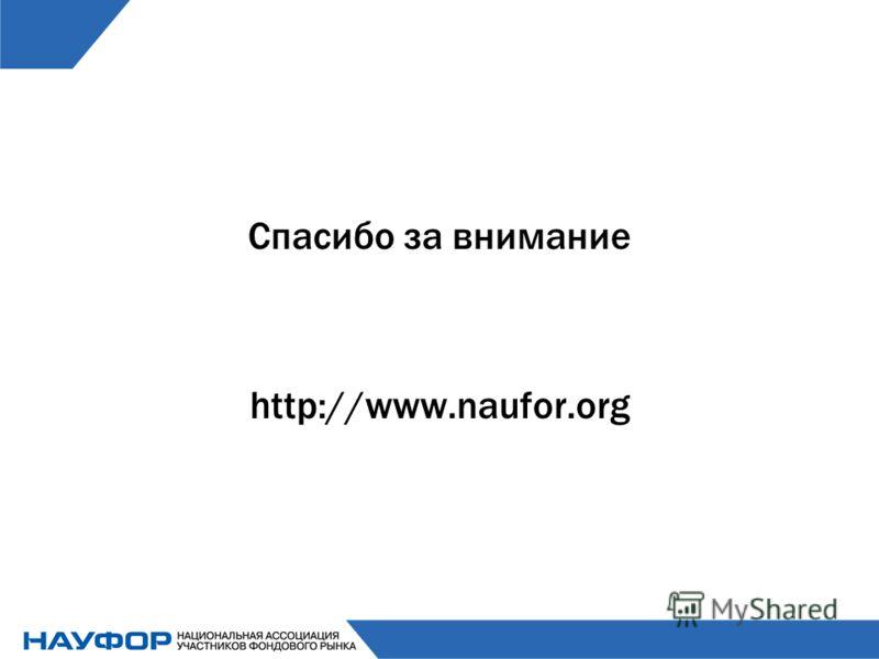 Спасибо за внимание http://www.naufor.org