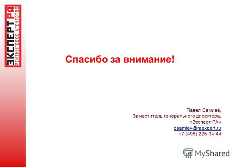 Спасибо за внимание! Павел Самиев, Заместитель генерального директора, «Эксперт РА» psamiev@raexpert.ru +7 (495) 225-34-44