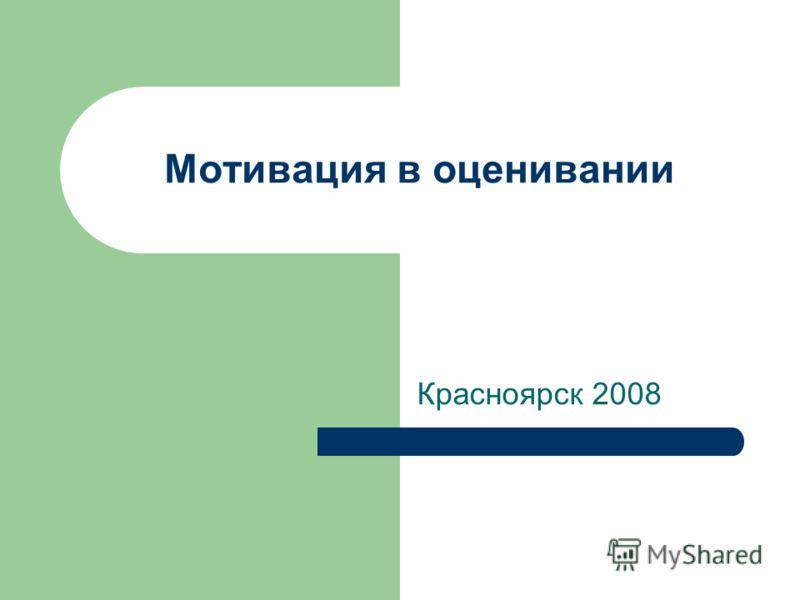 Мотивация в оценивании Красноярск 2008