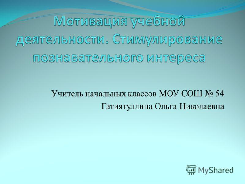 Учитель начальных классов МОУ СОШ 54 Гатиятуллина Ольга Николаевна