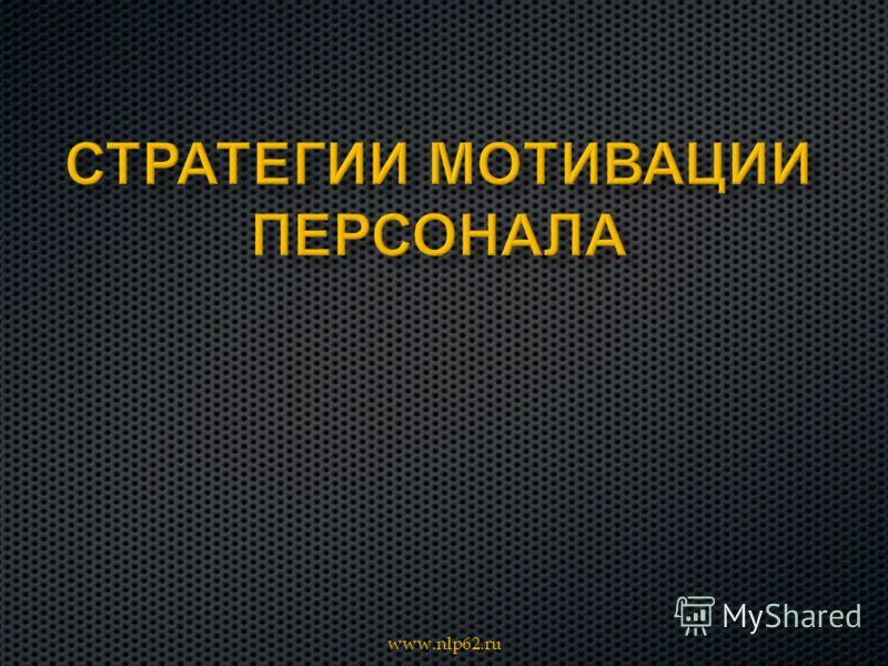 www.nlp62.ru