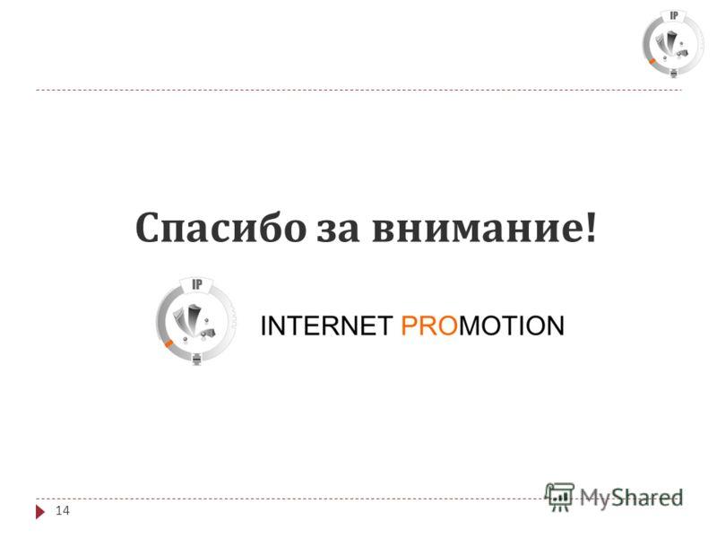 14 Спасибо за внимание!