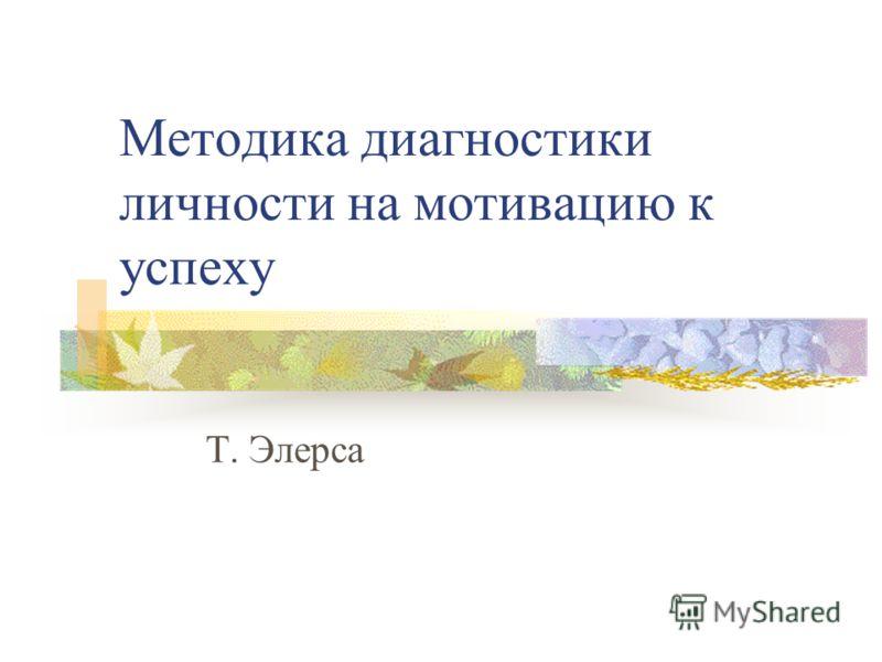 Методика диагностики личности на мотивацию к успеху Т. Элерса