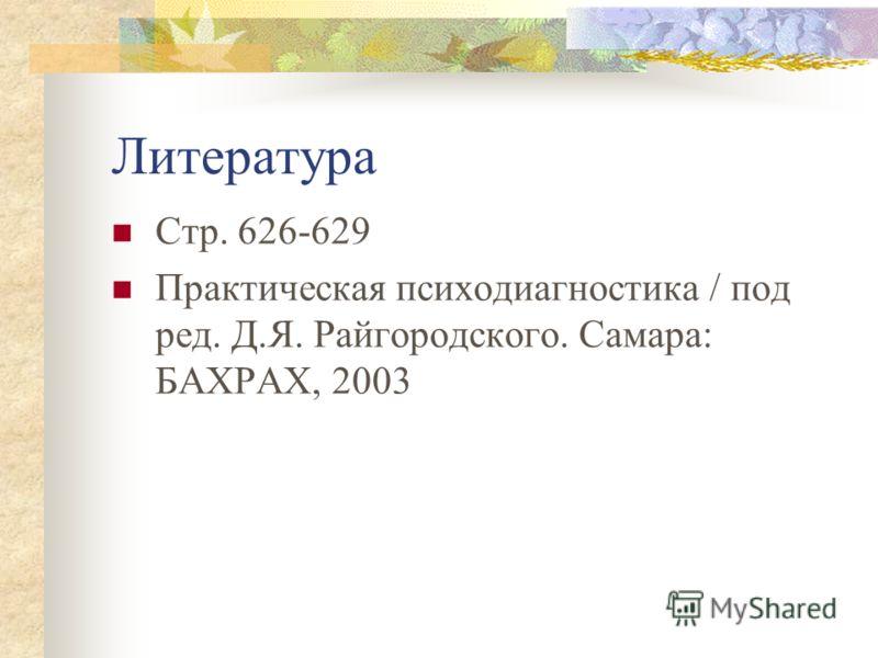 Литература Стр. 626-629 Практическая психодиагностика / под ред. Д.Я. Райгородского. Самара: БАХРАХ, 2003