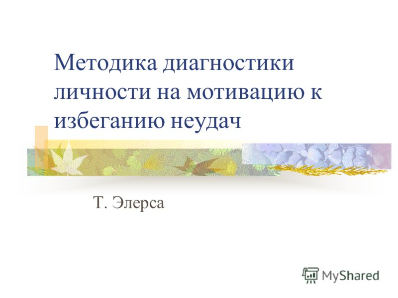 Опросник Элерса - azps.ru