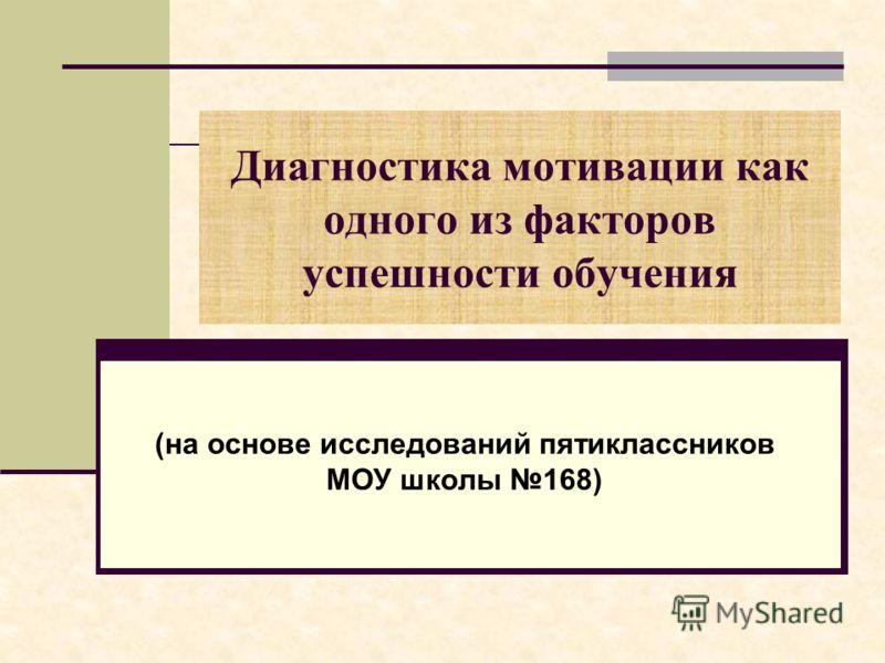 Диагностика мотивации как одного из факторов успешности обучения (на основе исследований пятиклассников МОУ школы 168)