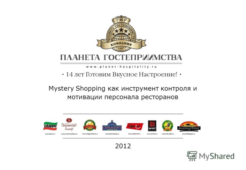 2012 Mystery Shopping как инструмент контроля и мотивации персонала ресторанов