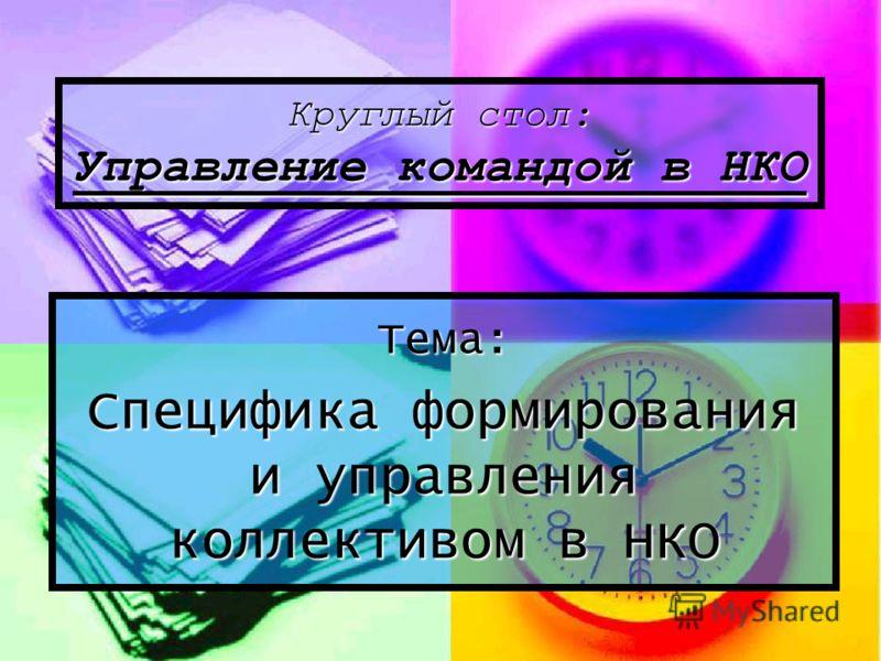 Круглый стол: Управление командой в НКО Тема: Специфика формирования и управления коллективом в НКО