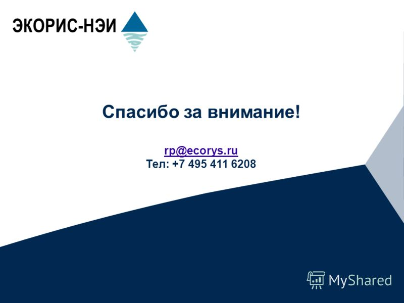ЭКОРИС-НЭИ Спасибо за внимание! rp@ecorys.ru Тел: +7 495 411 6208