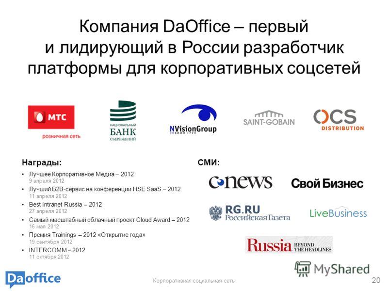Компания DaOffice – первый и лидирующий в России разработчик платформы для корпоративных соцсетей Корпоративная социальная сеть 20 Награды: Лучшее Корпоративное Медиа – 2012 9 апреля 2012 Лучший B2B-сервис на конференции HSE SaaS – 2012 11 апреля 201