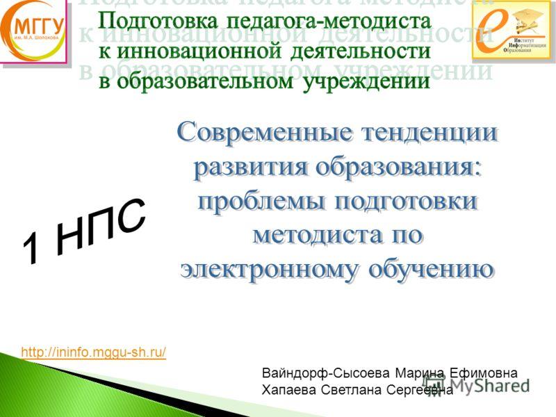 http://ininfo.mggu-sh.ru/ Вайндорф-Сысоева Марина Ефимовна Хапаева Светлана Сергеевна