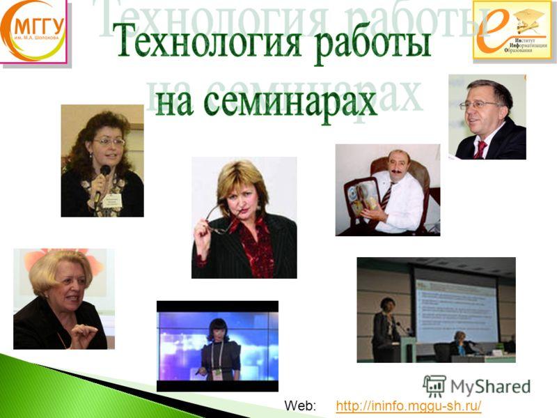 Web: http://ininfo.mggu-sh.ru/http://ininfo.mggu-sh.ru/