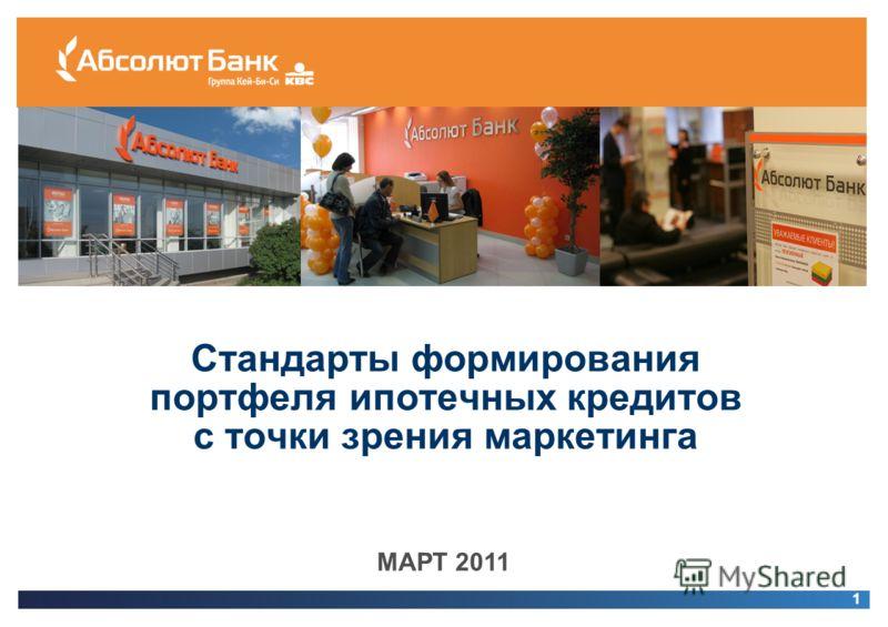 1 Стандарты формирования портфеля ипотечных кредитов с точки зрения маркетинга 1 МАРТ 2011