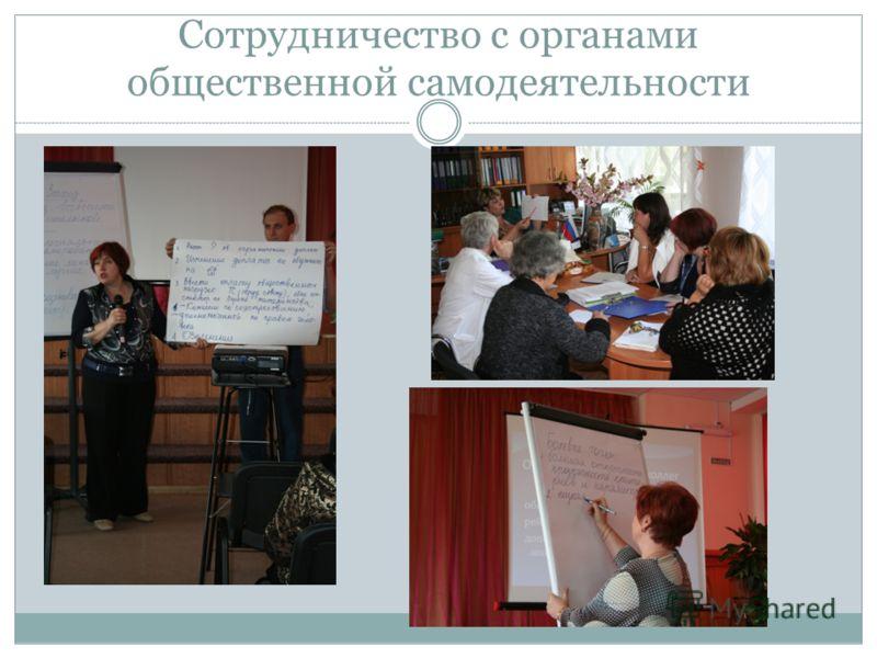 Сотрудничество с органами общественной самодеятельности