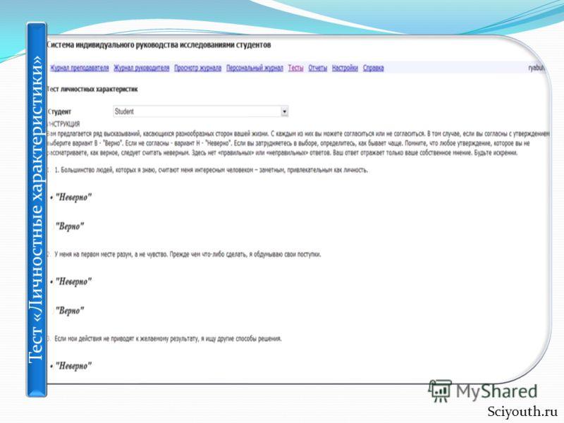 Расчет коэффициентов Sciyouth.ru