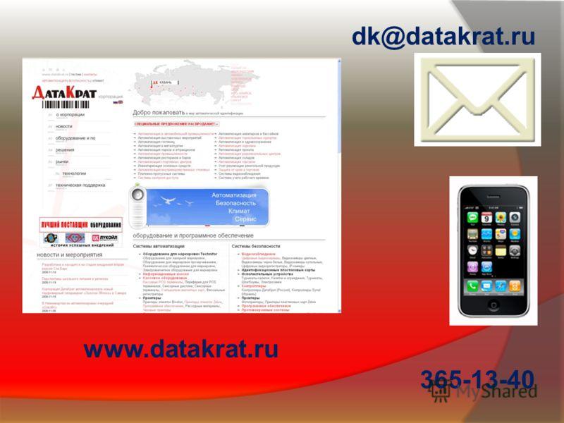 365-13-40 www.datakrat.ru dk@datakrat.ru