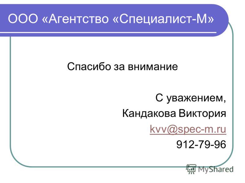 ООО «Агентство «Специалист-М» Спасибо за внимание С уважением, Кандакова Виктория kvv@spec-m.ru 912-79-96