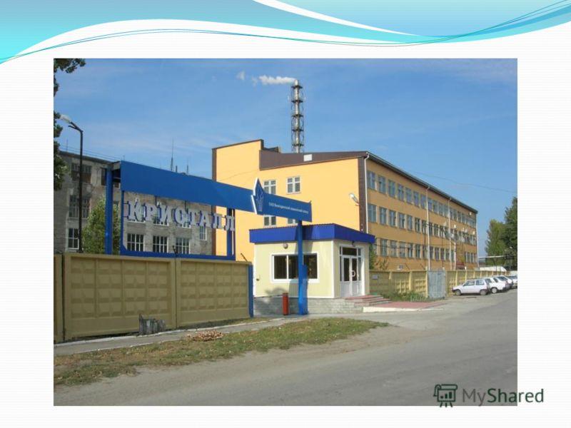 Презентация ОАО «ВХЗ «Кристалл»