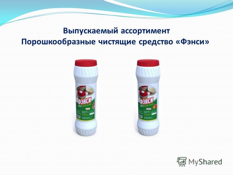 Выпускаемый ассортимент Порошкообразные чистящие средство «Фэнси»