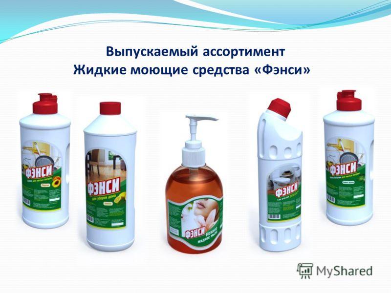 Выпускаемый ассортимент Жидкие моющие средства «Фэнси»