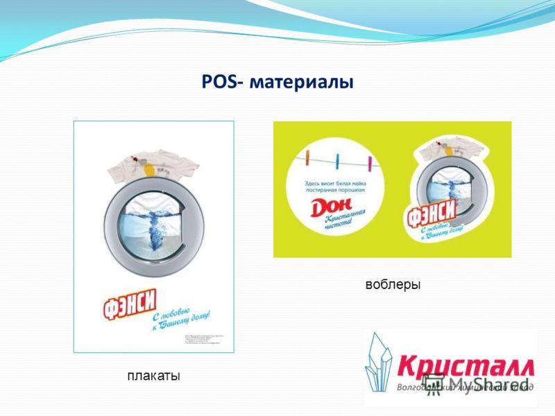POS- материалы плакаты воблеры