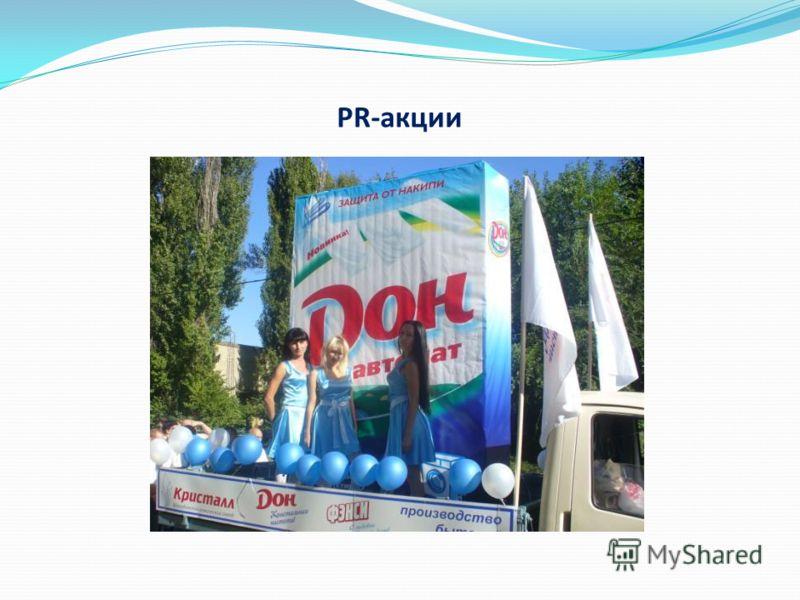PR-акции