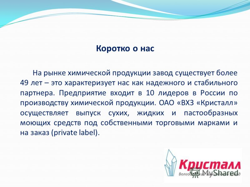 Коротко о нас На рынке химической продукции завод существует более 49 лет – это характеризует нас как надежного и стабильного партнера. Предприятие входит в 10 лидеров в России по производству химической продукции. ОАО «ВХЗ «Кристалл» осуществляет вы