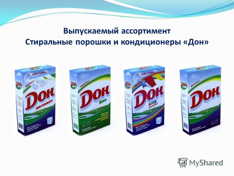 Выпускаемый ассортимент Стиральные порошки и кондиционеры «Дон»