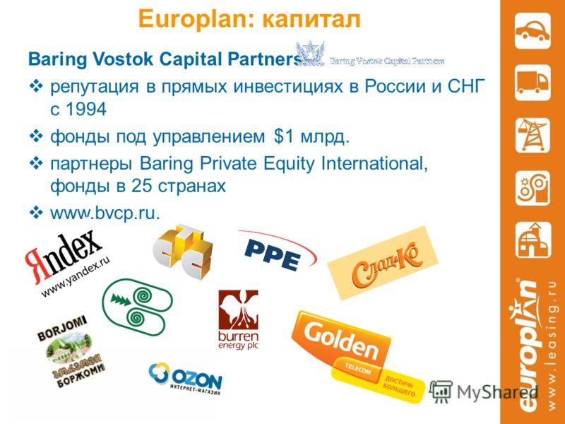 Europlan: капитал Baring Vostok Capital Partners репутация в прямых инвестициях в России и СНГ с 1994 фонды под управлением $1 млрд. партнеры Baring Private Equity International, фонды в 25 странах www.bvcp.ru.