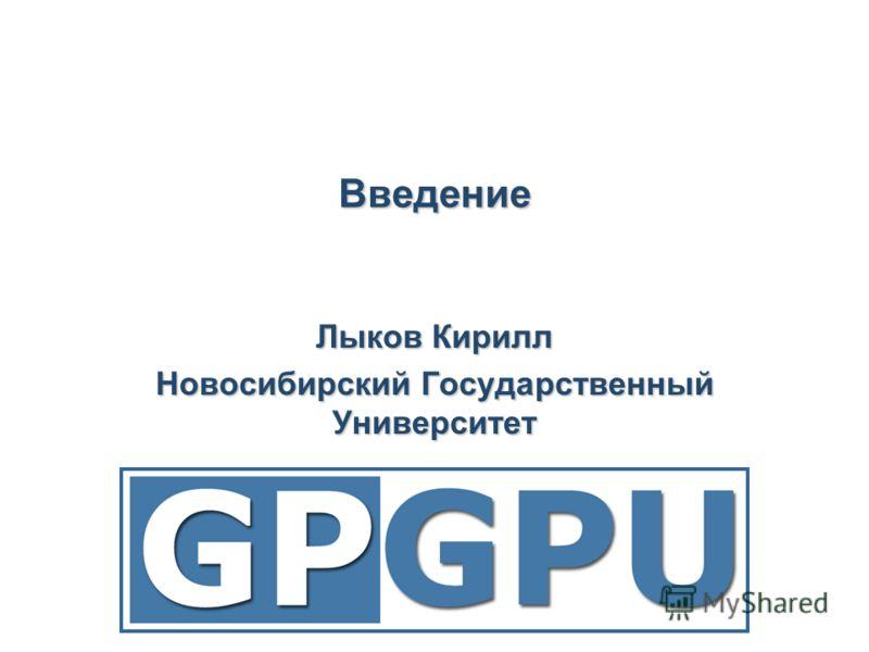 Введение Лыков Кирилл Новосибирский Государственный Университет