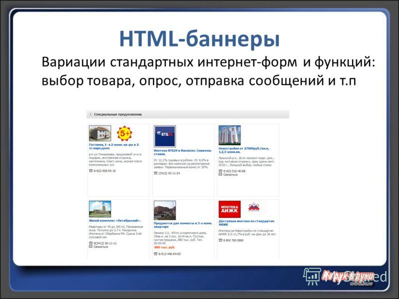 HTML-баннеры Вариации стандартных интернет-форм и функций: выбор товара, опрос, отправка сообщений и т.п