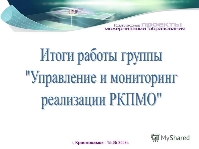 г. Краснокамск - г. Краснокамск - 15.0 5.2008г.