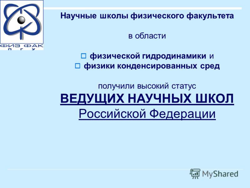 Научные школы физического факультета в области физической гидродинамики и физики конденсированных сред получили высокий статус ВЕДУЩИХ НАУЧНЫХ ШКОЛ Российской Федерации