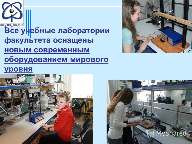 Все учебные лаборатории факультета оснащены новым современным оборудованием мирового уровня