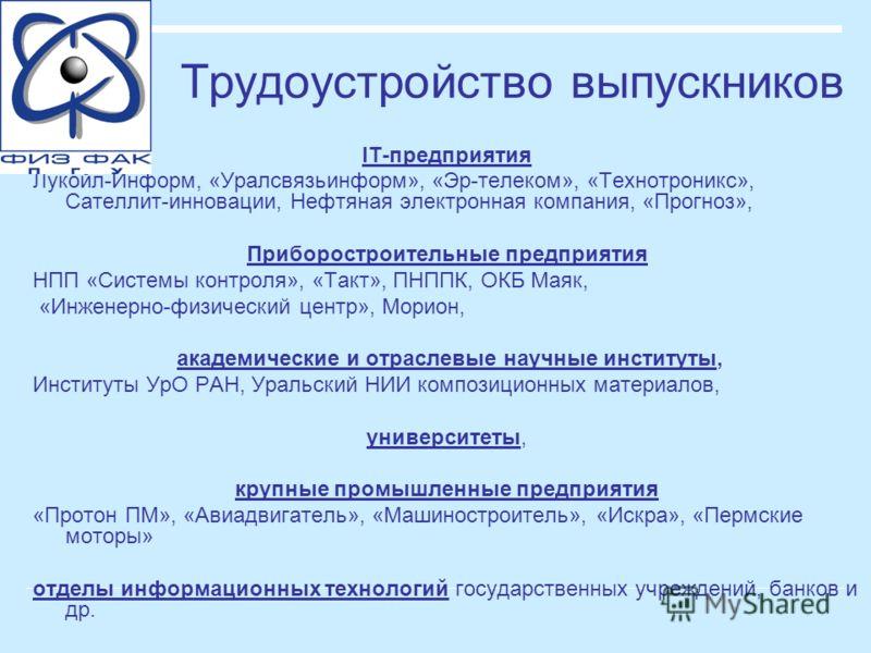 IT-предприятия Лукойл-Информ, «Уралсвязьинформ», «Эр-телеком», «Технотроникс», Сателлит-инновации, Нефтяная электронная компания, «Прогноз», Приборостроительные предприятия НПП «Системы контроля», «Такт», ПНППК, ОКБ Маяк, «Инженерно-физический центр»